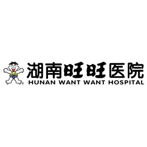 湖南旺旺医院有限公司